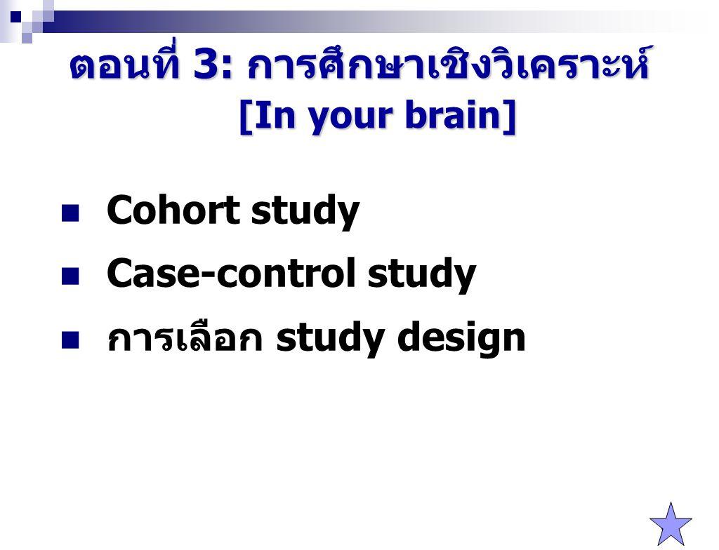 ตอนที่ 3: การศึกษาเชิงวิเคราะห์ [In your brain]